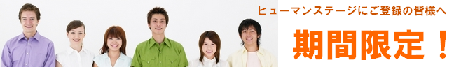 友人紹介2012_648x96