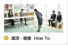 就活・面接 How To